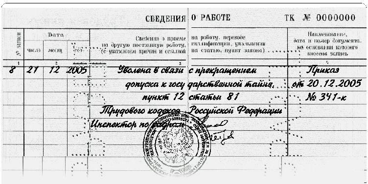 Паспортный стол байконур