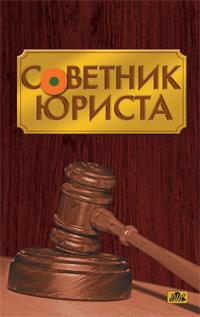"""журнал """"Советник юриста"""""""