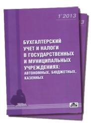 Новый журнал: «Бухгалтерский учет и налоги в государственных и муниципальных учреждениях: автономных, бюджетных, казенных»